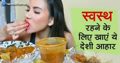 इंडियन फूड है बेस्ट फूड, स्वस्थ रहने के लिए लें ये देशी आहार