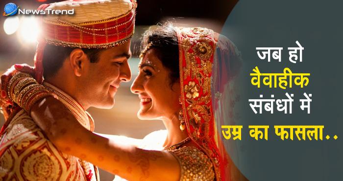 पति पत्नी में उम्र का फासला वैवाहिक जीवन के लिए है फायदेमंद, जानिए इसकी सही वजह