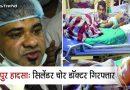 गोरखपुर हादसा : बच्चों की मौत मामले में 'सिलेंडर चोर' डॉक्टर गिरफ्तार