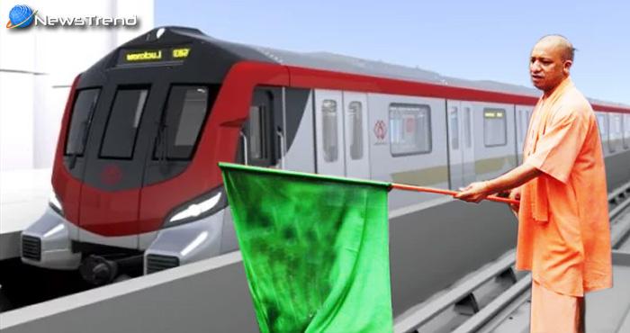 आज से लखनऊ में भी दौड़ेगी मेट्रो, गृहमंत्री राजनाथ सिंह और सीएम योगी करेंगे उद्घाटन
