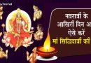 आज नवरात्री के आख़िरी दिन इस मंत्र से करेंगे देवी की पूजा तो आप के लिए खुल जाएंगे सुख समृद्धि के द्वार