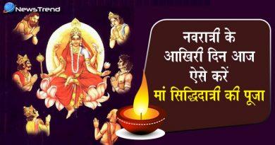 देवी सिद्धिदात्री की विधिवत पूजा करें नवरात्री के आख़िरी दिन, आपको मिलेगा जीवन का हर सुख