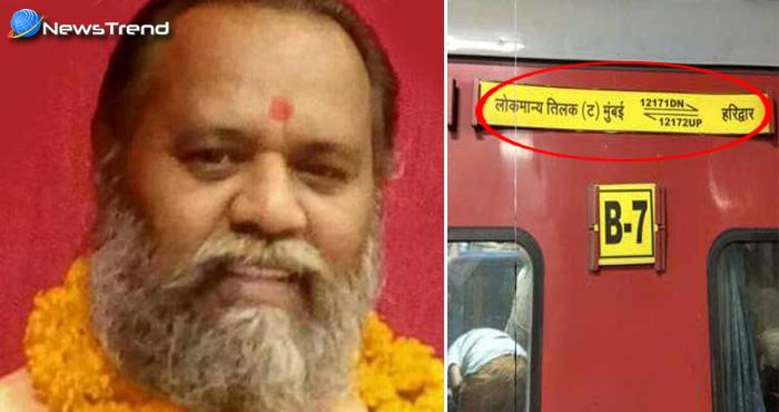 फर्जी बाबाओं की लिस्ट बननें वाले अखिल भारतीय अखाड़ा परिषद् के प्रवक्ता मोहन दास ट्रेन से हुए गायब