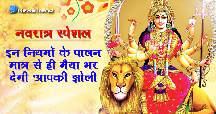 नवरात्र स्पेशल : नौ दिन करेंगे इन नियमों का पालन तो देवी माँ की होगी विशेष कृपा !
