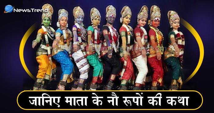 क्या आप जानते हैं नौ दुर्गा के नौ रूपों की कथा? अगर नहीं तो यहाँ जानें पूरी कथा
