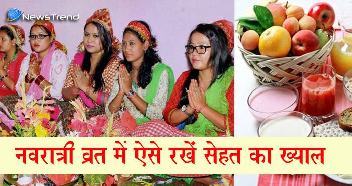 नवरात्री व्रत में ऐसे रखें सेहत का ख्याल, अध्यात्म के साथ ले स्वास्थ्य का लाभ