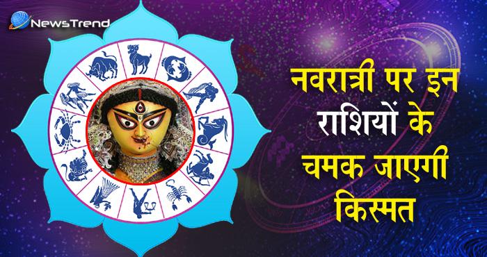 नवरात्र में बदल चुके हैं ग्रह गोचर, देवी कृपा से इन राशियों की संवर जाएगी किस्मत