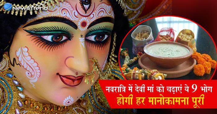 इन चीजों को पसंद करती हैं नवदुर्गा, नवरात्री में इनका भोग लगाकर पायें मनचाहा वरदान