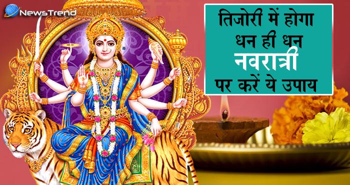 माँ लक्ष्मी की कृपा और धन-दौलत पानें के लिए नवरात्री के किसी भी दिन करें ये उपाय