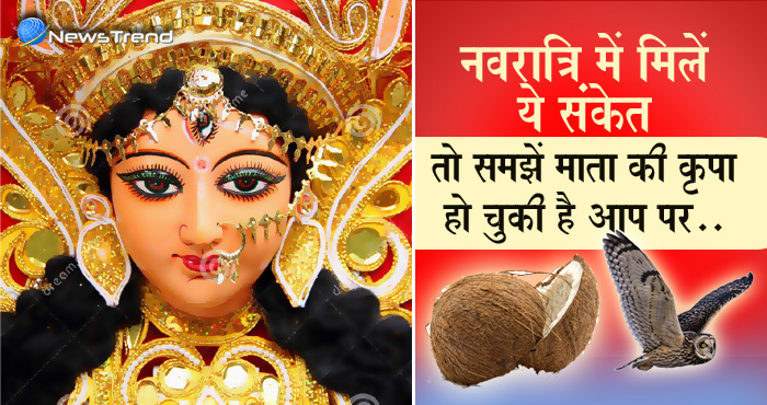 नवरात्रि में मिल जाए ये संकेत, तो माने देवी मां ने आपकी सुन ली