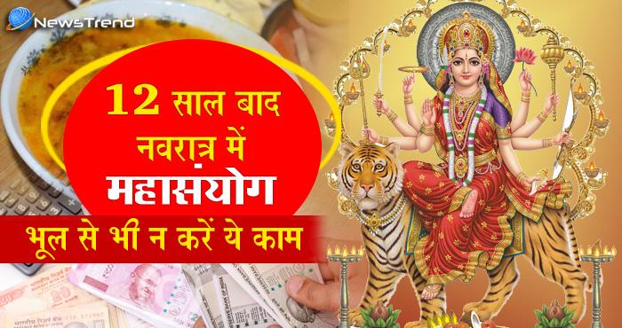 नवरात्री पर बन रहा है महायोग, बदल जाएगी किस्मत, लेकिन भूलकर भी न करें ये गलती – देखें वीडियो