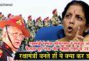 रक्षामंत्री बनते ही निर्मला ने ये कैसा फरमान दे डाला? सेना और बिपिन रावत के भी उड़ गए होश