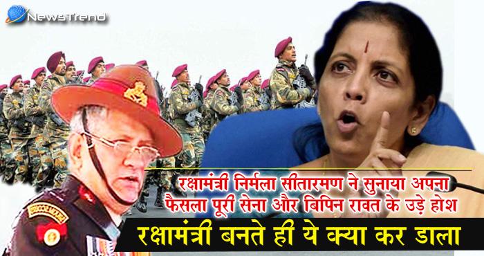 रक्षामंत्री बनते ही निर्मला ने ये कैसा फरमान दे डाला? सेना और बिपिन रावत के भी उड़ गए होश – देखें वीडियो