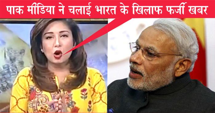 सेना ही नहीं पाकिस्तानी मीडिया ने भी छेड़ी भारत के खिलाफ जंग, खूब चला रहे भारत के खिलाफ झूठी खबर