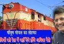 ब्रिटिश राज की परंपरा रेलवे में होगी खत्म, रेलयात्रियों को इस काम के नहीं देने होंगे पैसे