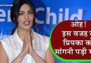 आखिर प्रियंका चोपड़ा को क्यों मांगनी पड़ी माफ़ी ?