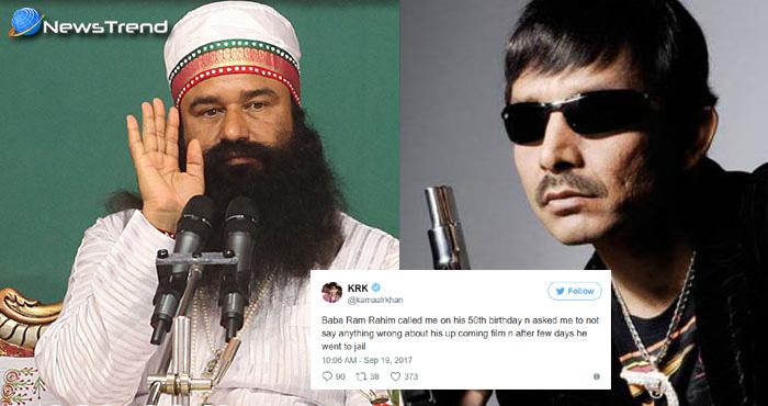 राम रहीम को लेकर कमाल राशिद खान ने किया मजेदार खुलासा, लोग ट्वीटर पर ले रहे चुटकी