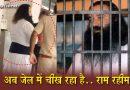 """जानिये क्यों जेल में चिल्लाने लगा बाबा राम रहीम, कहने लगा, """"मैंने क्या किया है, मेरा क्या कसूर है?"""""""