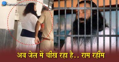 """जेल में घबराकर चिल्लाने लगा बाबा राम रहीम, कहने लगा, """"मैंने क्या किया है, मेरा क्या कसूर है?"""""""