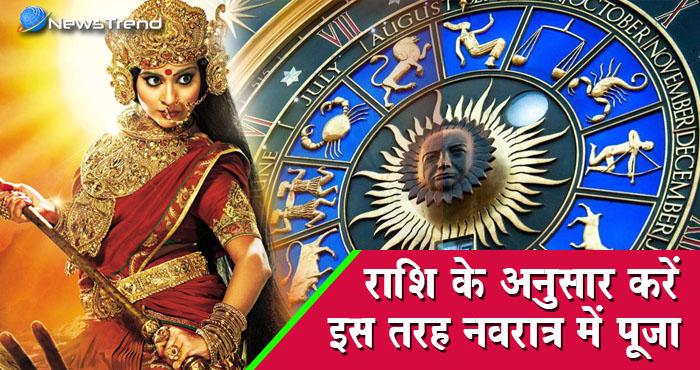 नवरात्रि में राशि के अनुसार करें देवी उपासना, पूरी हो जाएगी मन की हर मुराद
