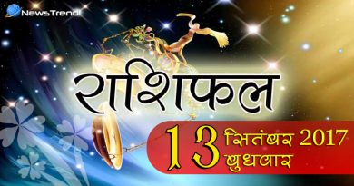 13 September horoscope, 13 सितंबर राशिफल, astrological Daily horoscope, daily predictions, Rashifal 13 September 2017, आज का राशिफल, ज्योतिषीय, दैनिक राशिफल