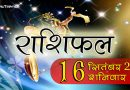 16 September horoscope, 16 सितंबर राशिफल, astrological Daily horoscope, daily predictions, Rashifal 16 September 2017, आज का राशिफल, ज्योतिषीय, दैनिक राशिफल, Rashifal 16 September 2017, आज का राशिफल, 16 सितंबर राशिफल, राशिफल