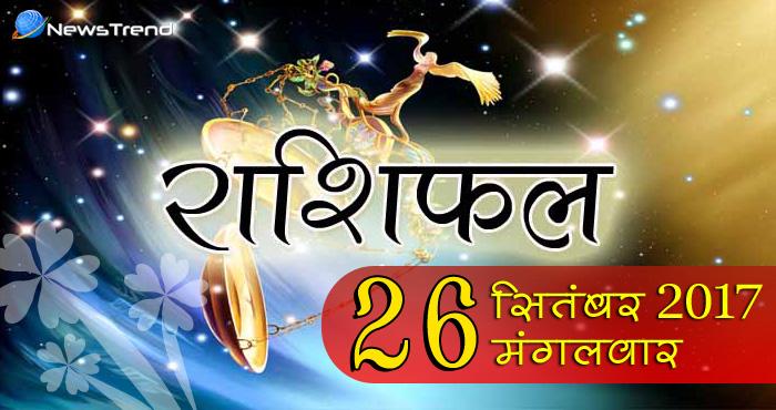 26 September horoscope, 26 सितंबर राशिफल, astrological Daily horoscope, daily predictions, Rashifal 26 September 2017, आज का राशिफल, ज्योतिषीय, दैनिक राशिफल