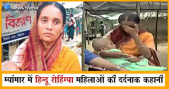 रोहिंग्या हिंदू महिला की आपबीती, कहा – पति की हत्या कर मुझे जबरन बना दिया गया मुसलमान: देखें वीडियो