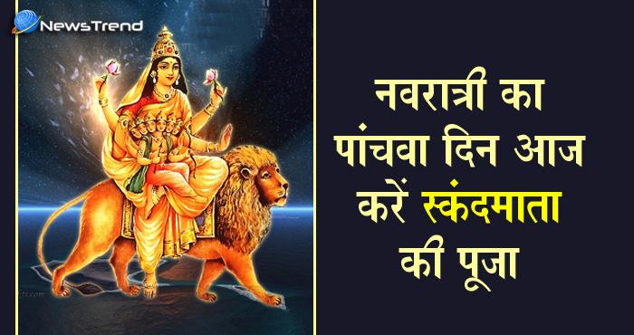 नवरात्री के पांचवें दिन करें स्कंदमाता का इस तरह से पूजन, आज की पूजा से मिलेगा दोहरा लाभ