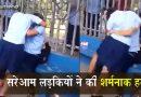 स्कूल की इन लड़कियों ने सड़क पर की ऐसी शर्मनाक हरकत जानकर उड़ जायेंगे आपके होश…वीडियो वायरल