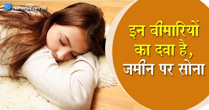 जमीन पर सोना है सेहत के लिए फायदेमंद, बिना दवा ठीक हो जाएंगी ये बीमारियां