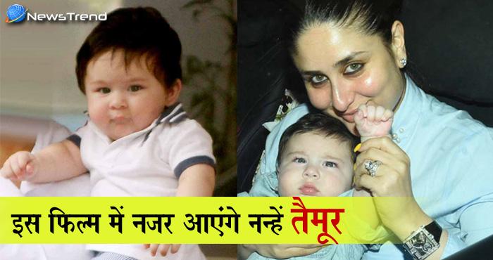 Photo of नन्हें तैमूर करने जा रहे हैं बॉलीवुड में डेब्यू , इस फिल्म में नजर आएंगे छोटे नवाब