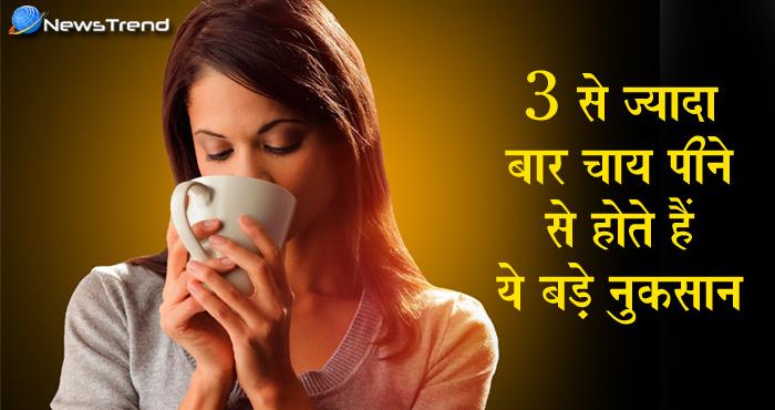 ज़्यादा चाय पीने वाले हो जाएं सावधान! 3 कप से ज़्यादा पीना पड़ सकता है भारी..