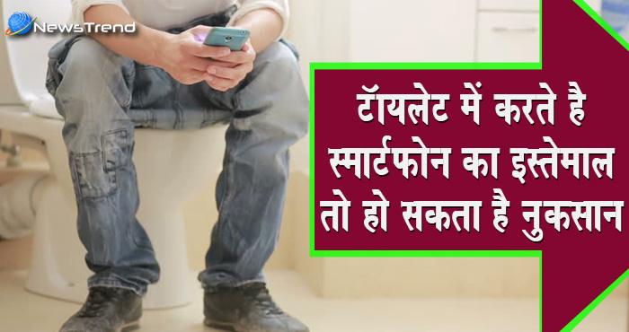 अगर आपको भी आदत है टॉयलेट में फ़ोन चलाने की , तो हो जाएं सावधान !