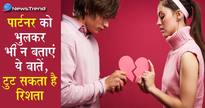शादी से पहले भूलकर भी अपने पार्टनर से ना करें इन विषयों पर बात, वरना टूट सकती है आपकी शादी