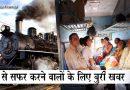 यात्रीगण ध्यान दें : रेलवे के इस नए नियम से उड़ जाएगी आपकी नींद, अब जागकर करनी होगी…