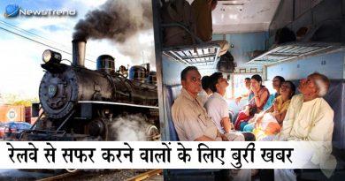 यात्रीगण ध्यान दें : रेलवे के इस नए नियम से उड़ जाएगी आपकी नींद, अब जागकर करनी होगी...