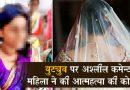 यूट्यूब पर वायरल हो रहे शादी के वीडियो पर अश्लील कमेन्ट देख महिला ने की आत्महत्या की कोशिश