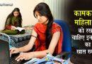 सावधान: कामकाजी महिलाओं को हो सकती हैं ये बीमारियां