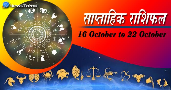 16 October horoscope, 16 अक्टूबर राशिफल, astrological, Rashifal 16 october 2017 Weekly astrological predictions, weekly predictions, weekly rashifal, weekly rashifal, अक्टूबर का राशिफल, ज्योतिषीय, पूर्वानुमान, साप्ताहिक राशिफल.