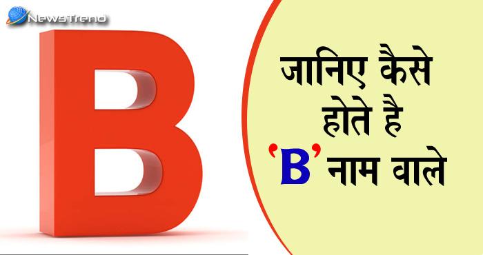 B Akshar walo ka Bhavishya