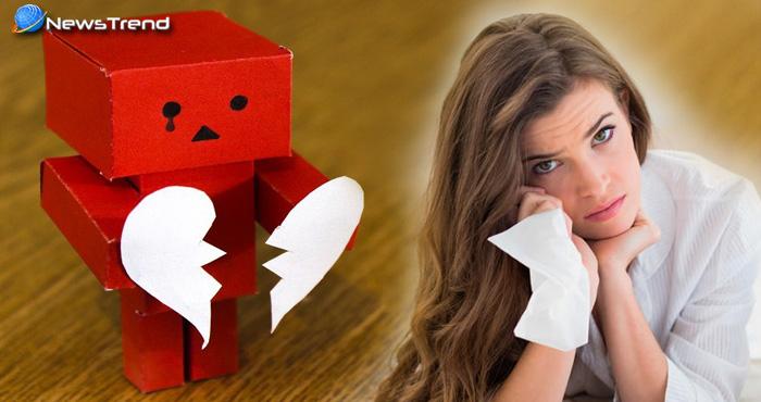 ब्रेकअप से टूटा है दिल, ये उपाय करेंगे नॉर्मल होने में मदद