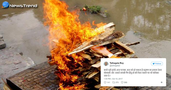 …तो दिवाली के पटाखों के बाद जल्द ही हिंदुओं के चिता जलाने पर भी लग सकती है रोक?