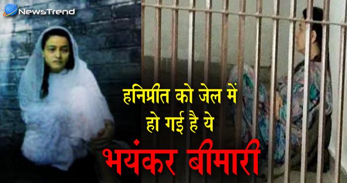 अब नहीं बच पाएगी 'बाबा की हनी'? हनीप्रीत को जेल में हो गई है ये 'भयंकर बीमारी'
