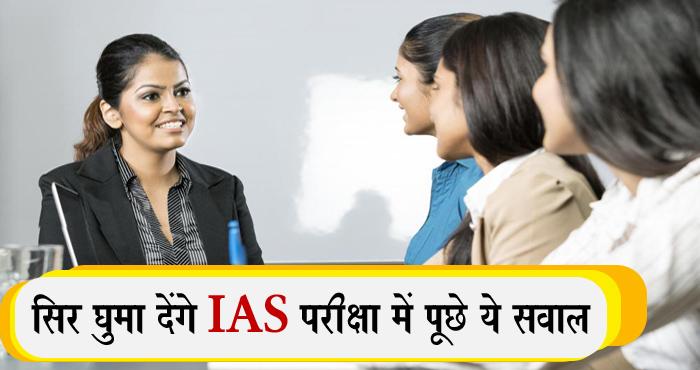 IAS में पूछा गया बेहद टेढ़ा सवाल – 'वो एक महीने बाद आपके पास आती है और 24 घंटे साथ बिताकर...'
