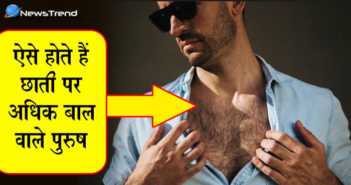सामुद्रिक शास्त्र के अनुसार कैसे होते हैं छाती पर अधिक बाल वाले पुरुष? खुबियाँ जानकर उड़ जाएंगे होश