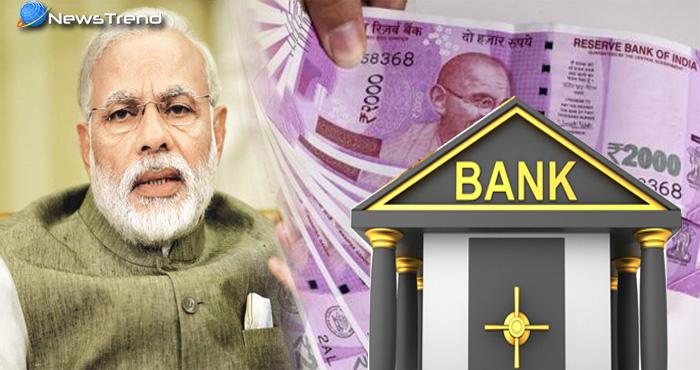 बैंको की खस्ता हालत सुधारनें के लिए मोदी सरकार ने दिए 2.11 लाख करोड़ रूपये, अब आ सकते हैं अच्छे दिन