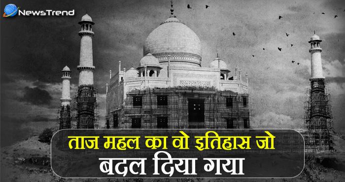 ताजमहल' के अंदर दफन है कई राज, खुलने पर आएगा देश दुनिया में भूचाल