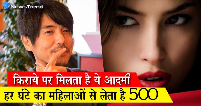 प्रति घण्टे 500 रूपए में मिलता है ये आदमी, किराए पर महिलाएं खरीदती हैं खुशियां