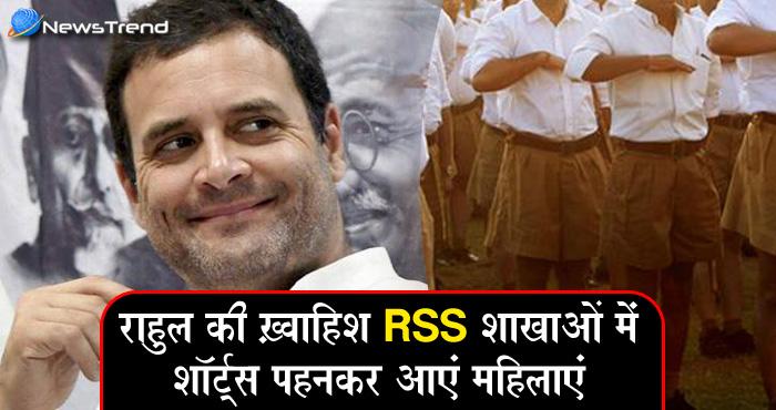 RSS की शाखाओं में महिलाओं को शॉर्ट्स में देखना चाहते हैं कांग्रेस के पप्पू सॉरी राहुल? – देखिए वीडियो